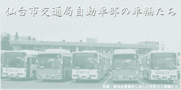 市営 バス 仙台